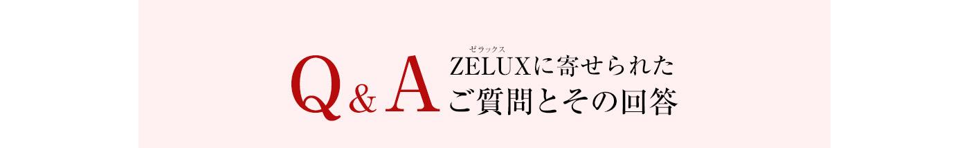 Q&A ZELUXに寄せられたご質問とその回答